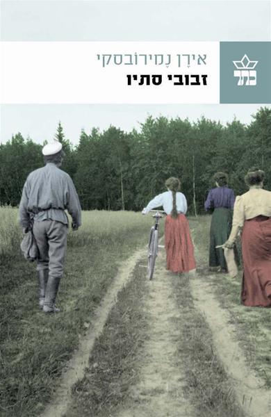 זבובי סתיו אירן נמירובסקי ספר