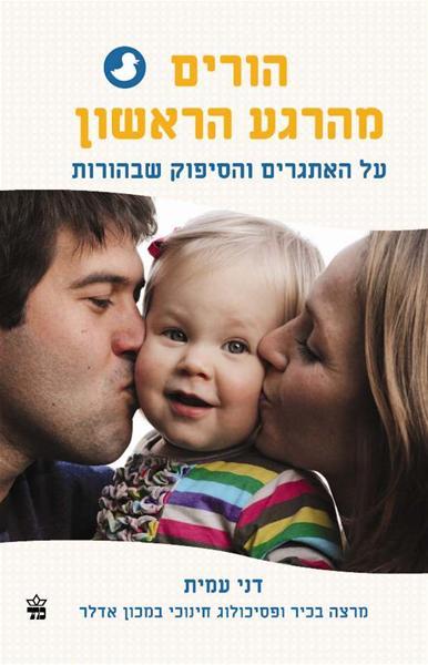 הורים מהרגע הראשון מדריך להורים