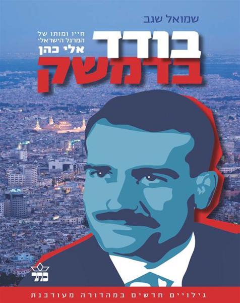 בודד בדמשק אלי כהן ספר