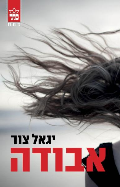 אבודה – יגאל צור