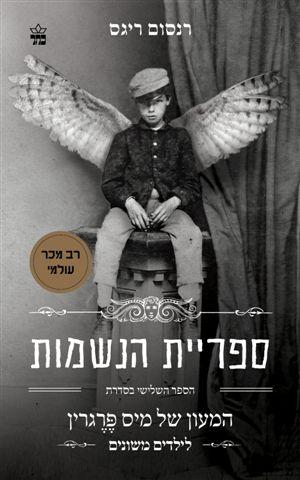 ספריית הנשמות – רנסום ריגס