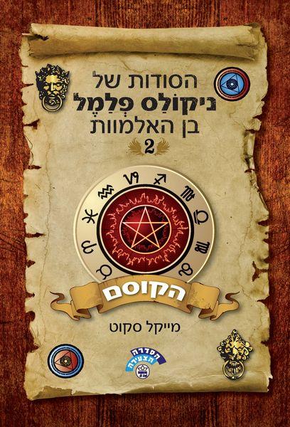 ניקולס פלמל הקוסם ספרים חדשים