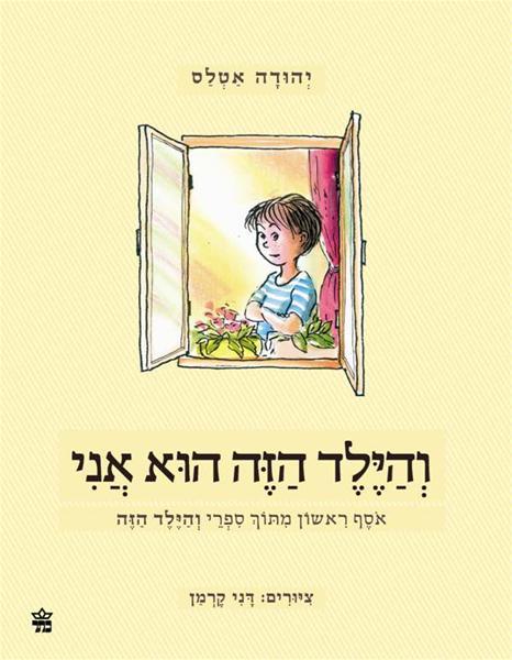 פרס מפעל חיים יוענק לסופר הילדים יהודה אטלס