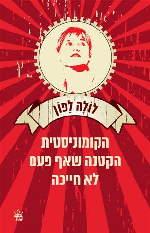 הקומוניסטית הקטנה שאף פעם לא חייכה – לולה לפון