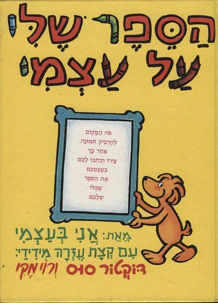 הספר שלי על עצמי/ דר' סוס